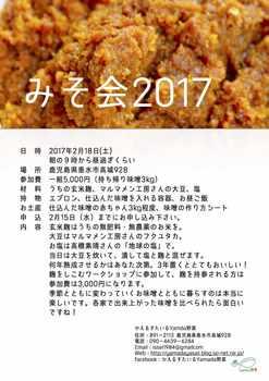 みそ会2017.jpg
