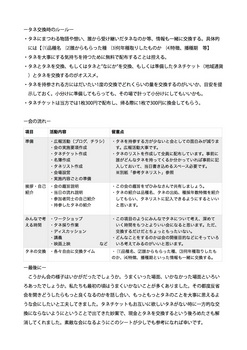 タネのこうかん会プログラムシート2.jpg